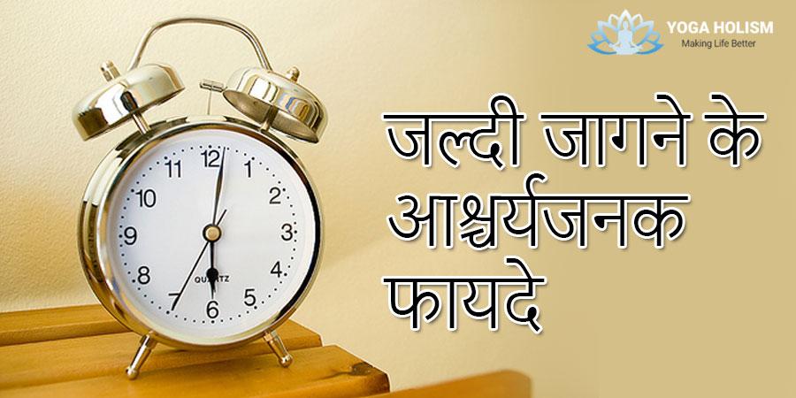 सुबह-जल्दी-जागने-के-फायदे