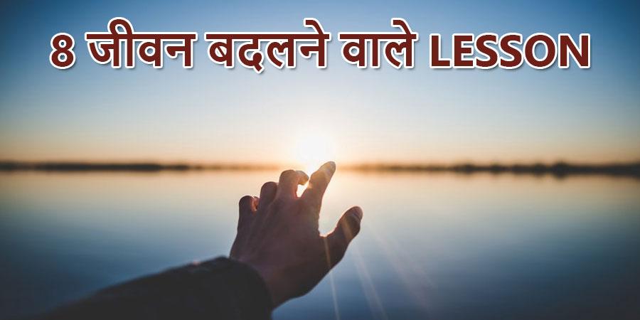 8-जीवन-बदलने-वाले-Lesson