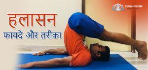 halasana-benefits-in-hindi